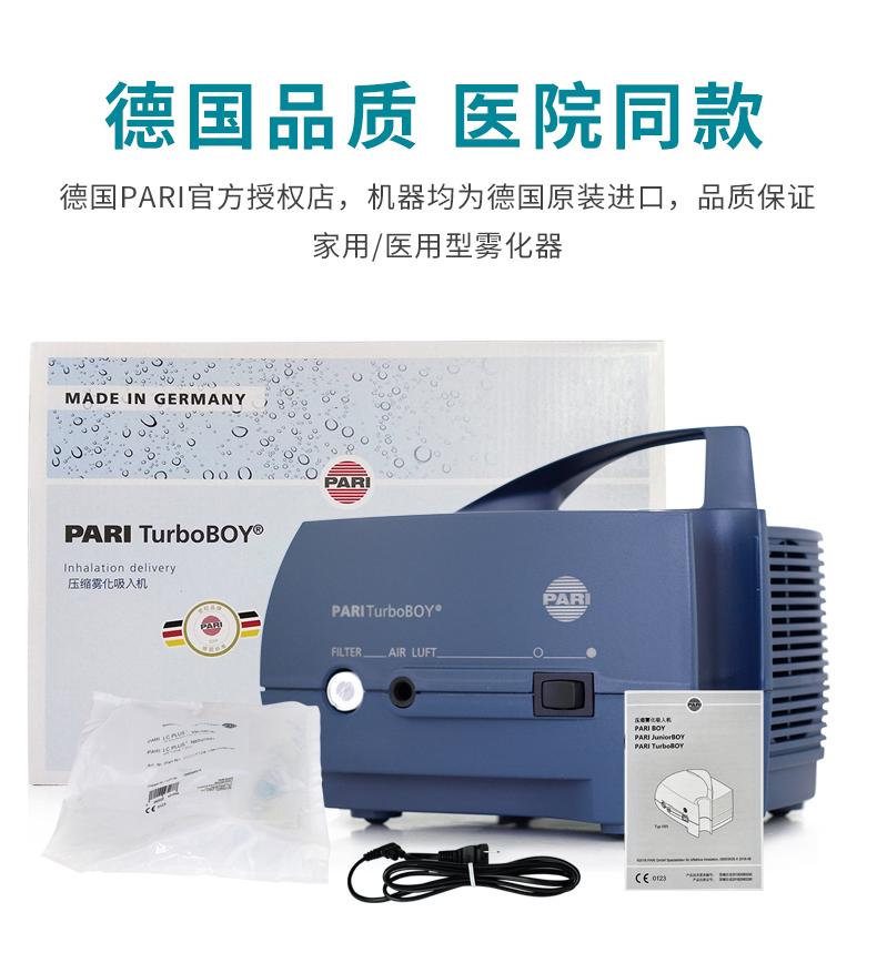 德国帕瑞雾化器  空气压缩式雾化器