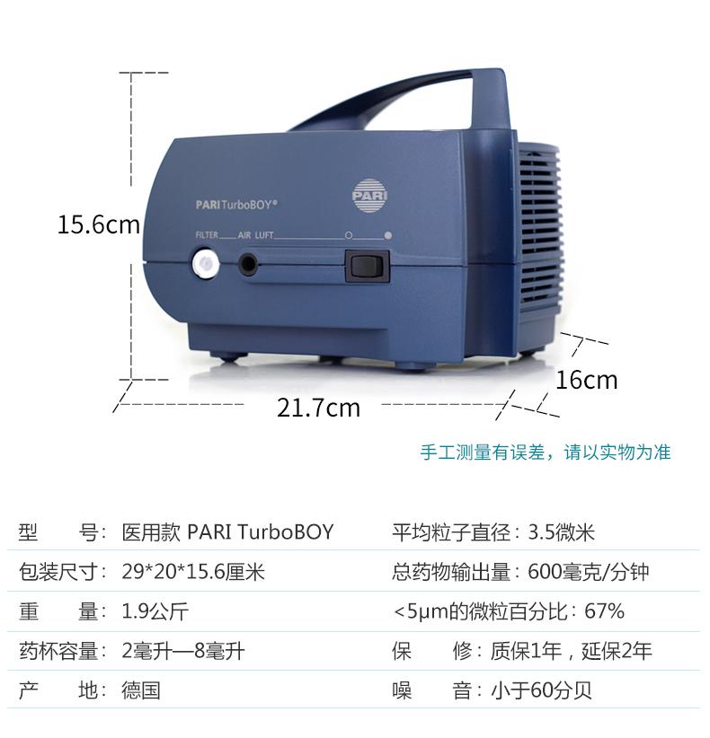 家用雾化器  儿童家用雾化器  德国帕瑞雾化器  空气压缩式雾化器