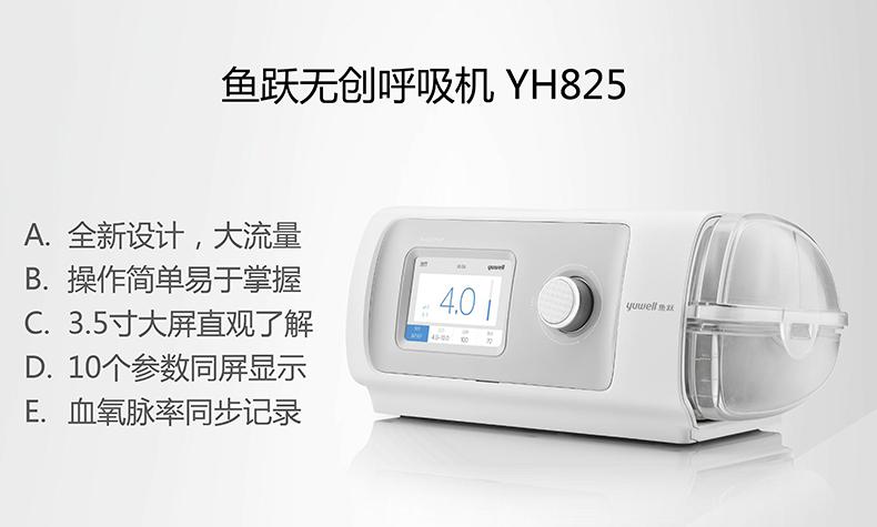鱼跃呼吸机YH825 鱼跃YH825  无创呼吸机