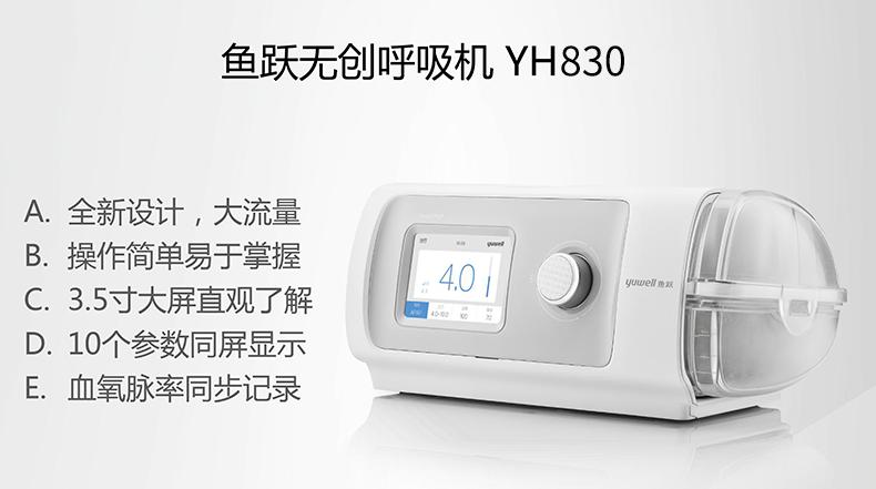 魚躍呼吸機YH830 魚躍YH830  無創呼吸機