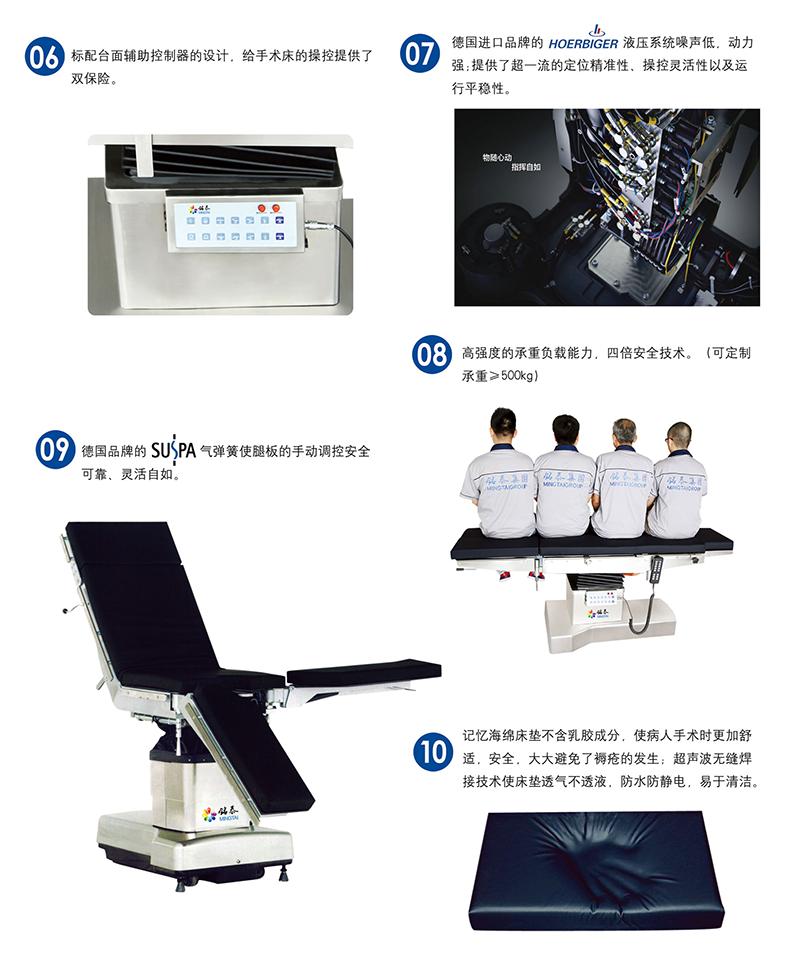 MT3080 C型臂专用手术床