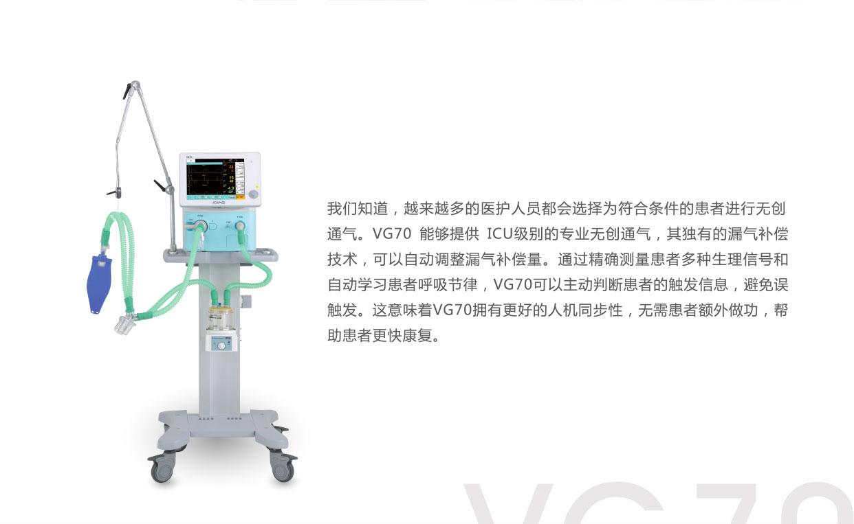 誼安VG70呼吸機