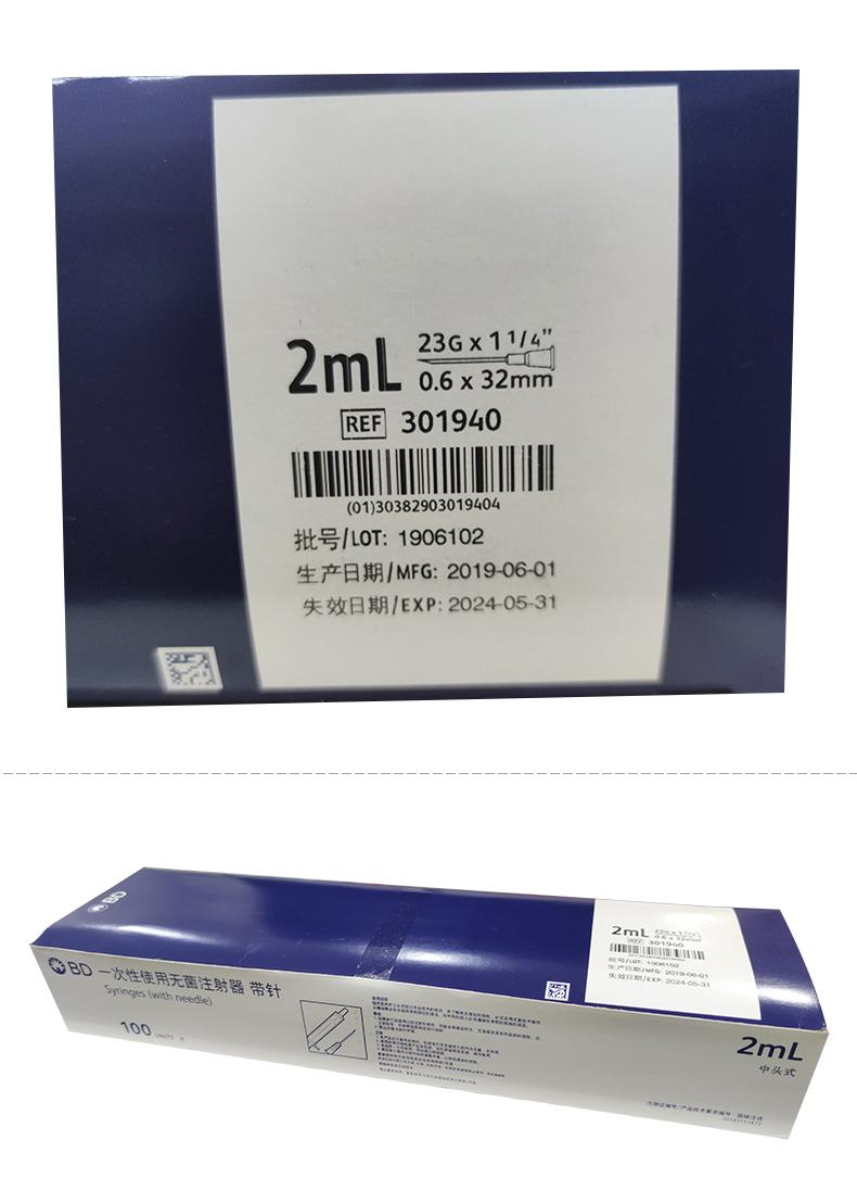 碧迪(BD)一次性使用无菌2ML注射器(带针)