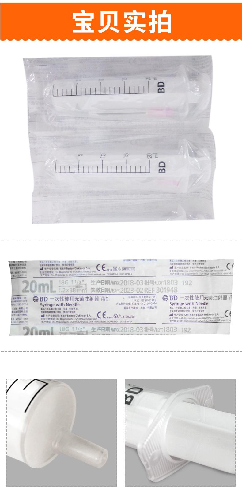碧迪(BD)一次性使用无菌注射器20ml(带针)