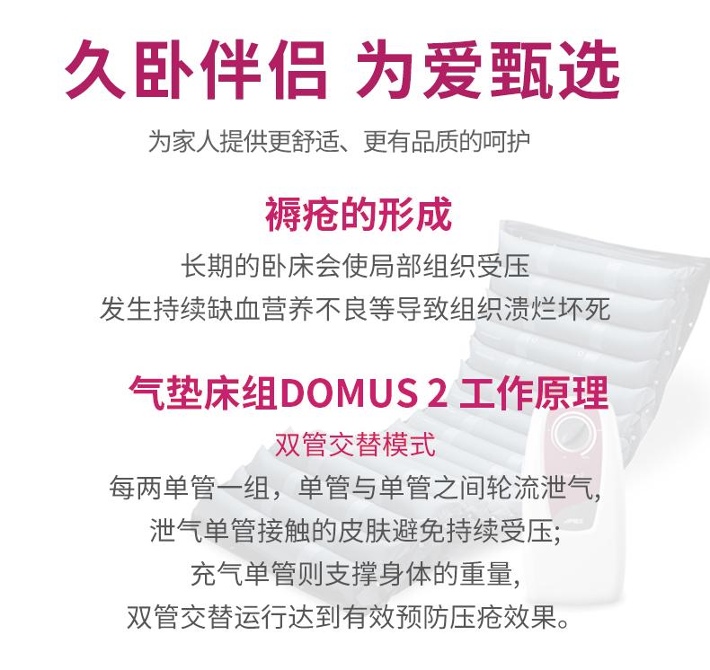 雅博 防褥疮气垫 DOMUS 2