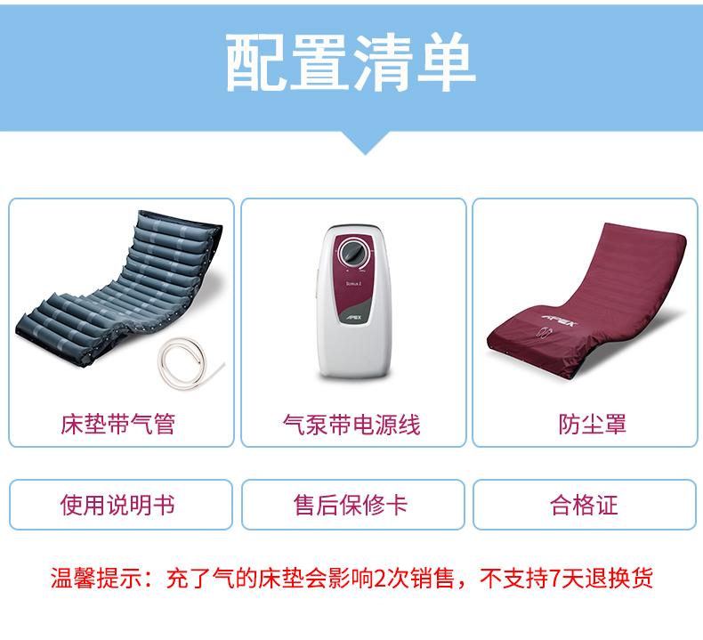 雅博 防褥疮气垫 DOMUS 2 产品配置清单