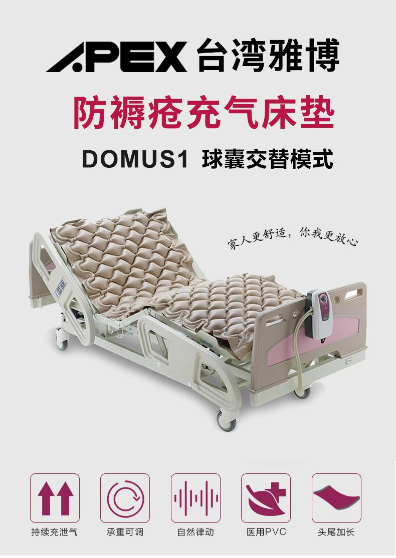 雅博 防褥疮气垫 DOMUS 1