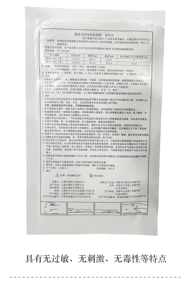 沪通 随弃式导电粘胶极板 PE04